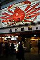 Osaka, JP - January 21, 2015 : A big crab sign on display outside the Kani Doraku restaurant at the Dotonbori shopping district of Osaka, Japan. (Photo by Rodrigo Reyes Marin/AFLO)