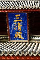 Xuan Miao Temple, Suzhou, China