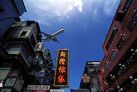 Flight flying over the residential areas in Kowloon City. Kai Tak Internatonal airport was located in Kowloon City, Hong Kong. It was closed in 1997 and has been replaced by the Hong Kong International Airport in Chek Lap Kok, Lautau Island. Hong Kong, China.