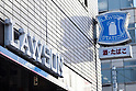 Lawson signboards on display at the entrance of one of its convenience store on September 2, 2015, Tokyo, Japan. Store operators Lawson Inc. and Three F Co. announced on Monday that they had started to negotiations for a business tie-up that would allow them to work together in product development and procurement. The smaller Three F brand is expected to be maintained and the companies will continue to manage their own distribution. (Photo by Rodrigo Reyes Marin/AFLO)