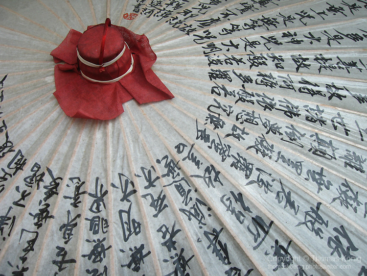 Meinong, Taiwan -- Chinese characters written on a hand-made oil paper umbrella.