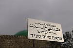 Israel, Lower Galilee, Tomb of Sheikh Said in Kaukab abu el Hija
