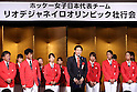 Daichi Suzuki, <br /> Japan team group (JPN), <br /> JULY 15, 2016 - Hockey : <br /> Japan women's national hockey team send-off party <br /> for the Rio 2016 Olympic Games in Tokyo, Japan. <br /> (Photo by AFLO SPORT)