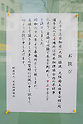 February 10, 2011, Osaka, Japan - A notice board shows the cancellation of the Spring Grand Sumo Tournament at Osaka Prefectural Gymnasium in Osaka on Thursday, February 10, 2011. Shaken by a match-fixing scandal, the Japan Sumo Association decided to cancel the tournament scheduled to start on March 13. This is the first time for a national sport to be canceled due to a scandal, leaving a hard-to-erase blemish on the long history of sumo. (Photo by Akihiro Sugimoto/AFLO) [1080] -ty-