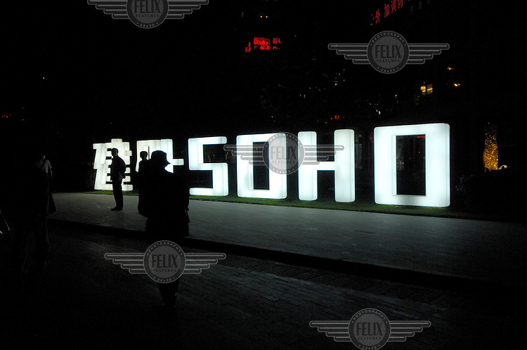 Giant freestanding neon sign for 'SOHO' at Jianwai SOHO retail and residential complex in the Central Business District.