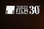 A press conference for the 30th Tokyo International Film Festival (TIFF) at Roppongi Hills on September 26, 2017, Tokyo, Japan. <br /> Organisers announced the full lineup of films and special events for the festival. <br /> (Photo by 2017 TIFF/AFLO)