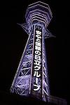 Osaka, JP - January 21, 2015 : The 91 meter Tsutenkaku Tower is illuminated with LED lights at the Shinsekai shopping district of Osaka, Japan. (Photo by Rodrigo Reyes Marin/AFLO)