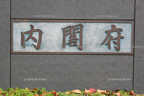 A Cabinet Office signboard on display at the entrance of the Japanese Central Government building on November 13, 2015, Tokyo, Japan. (Photo by Rodrigo Reyes Marin/AFLO)