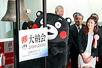 Kumamoto prefecture's mascot Kumamon rings the bell during the final session of the year ceremony at the Tokyo Stock Exchange (TSE) on December 30, 2016, Tokyo, Japan. Rio Olympic wrestling gold medalist Kaori Icho also made an appearance. The Nikkei Stock Average closed at 19,114.37 on the last trading day of 2016. (Photo by Rodrigo Reyes Marin/AFLO)