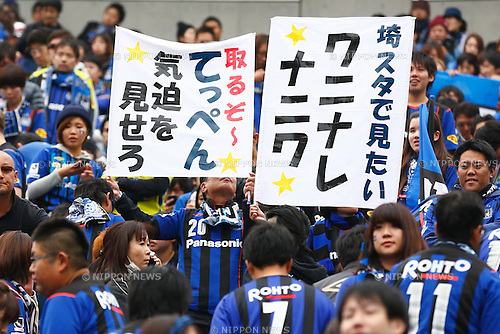 Gamba Osaka fans, NOVEMBER 8, 2014 - Football / Soccer : 2014 J.League Yamazaki Nabisco Cup final match between Sanfrecce Hiroshima 2-3 Gamba Osaka at Saitama Stadium 2002 in Saitama, Japan. (Photo by AFLO SPORT) [1180]