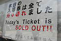 May 27, 2010 - Tokyo, Japan - Exterior of the Ryogoku Kokugikan, also known as Sumo Hall, is pictured in Tokyo, Japan, on May 27, 2010. The Japan Sumo Association decided punishments on Thursday against two sumo stable masters in connection with the distribution of front-row tickets to several high-ranking members of a gang affiliated with the Yamaguchi-gumi crime syndicate.