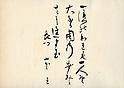 Undated file photo of a calligraphy work done by Adm. Isoroku Yamamoto. (Photo by Kingendai Photo Library/AFLO)[2373].