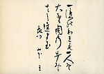 Undated file photo of a calligraphy work done by Adm. Isoroku Yamamoto. (Photo by Kingendai Photo Library/AFLO)[2373].