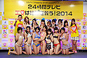 """Japanese adult movie actresses pose for the camera during the 12th annual 24 hour TV event """"Eroticism Saves the Earth Telethon"""" on August 31, 2014 in Tokyo, Japan. 12 Japanese actresses donated their breasts for a 24 hour telethon event with the aim of raising money for a Stop AIDS charity. The adult movie stars allowed fans to feel their breasts in return for a donation to the AIDS charity. The 12th annual 24 hour TV event """"Eroticism Saves the Earth Telethon"""" is organized by Sky Perfect Tv Adult Chanel with motto """"Social contribution while enjoying the erotic"""". Fans are given the chance to interact with some of the channels leading actresses in the live broadcast event that runs from Saturday afternoon through until Sunday 20:00 hrs. The organizers expect to attract around 2000 fans raising JPY 2 million (US$20,000) over the weekend.(Photo by Rodrigo Reyes Marin/AFLO)"""