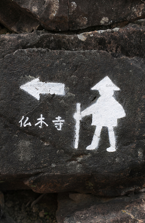 Sign to follow to the next temple for those doing the Route Ohenro by foot to visit 88 temples in Shikoku. Japan.<br /> <br /> Inscrivez-vous au prochain temple pour ceux qui font la Route Ohenro &agrave; pied pour visiter les 88 temples de Shikoku. Japon.