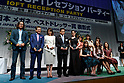 31st Japan Best Dressed Eyes Awards
