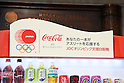 General view, <br /> JANUARY 8, 2016 : Japanese Olympic Committee (JOC) and their Official Partner Coca-Cola Japan hold a media conference at Tokyo Metropolitan Gymnasium in Tokyo, Japan. Coca-Cola Japan implemented the donation program for they set the first funding machine at Tokyo Metropolitan Gymnasium. (Photo by AFLO SPORT)