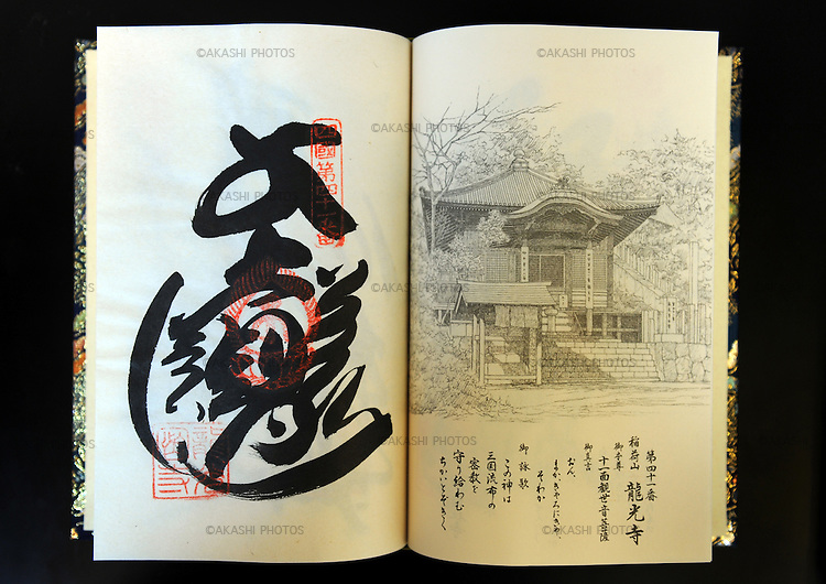 Page of a Henro book, where monks write the name of each temple with jaanese calligraphy. Shikoku. Japan.