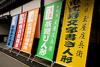 Colourful Japanese banners advertising specials in the Sanmachi or Furui-machi district in Takayama designated an area of important tradition by the Japanese Government.