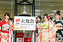 Women wearing traditional Japanese kimonos pose for cameras during the New Year opening ceremony for the Tokyo Stock Exchange (TSE) on January 4, 2017, Tokyo Japan. The Nikkei Stock Index opened at 19,298.68, higher than the last trading day of 2016. (Photo by Rodrigo Reyes Marin/AFLO)