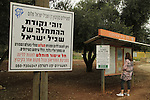 Israel, Upper Galilee, Kibbutz Dan, the most northenly point of Israel Trail