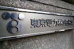 The logo of Tokyo Electric Power Co. (TEPCO), the operator of the tsunami-crippled Fukushima Daiichi nuclear plant, is displayed at the company's headquarters in Tokyo, Japan on March 11, 2016, the fifth anniversary of the Great East Japan Earthquake and Tsunami disaster. Almost 19,000 people lost their lives as a result of the magnitude 9.0 earthquake and subsequent tsunami that hit Japan's north east coast 5 years ago. Five years after the event some 174,000 survivors are still in temporary accommodation. This includes nearly 100,000 from Fukushima who have not been able to return home as a result of the effects of the tsunami and nuclear catastrophe that ensued. (Photo by Shingo Ito/AFLO)