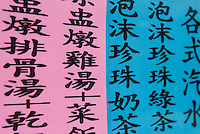 AVAILABLE FOR LICENSING FROM GETTY IMAGES. Please go to www.gettyimages.com and search for image # 132444992.<br /> <br /> Close-up of Chinese Characters on a Menu Displayed on the Window of a Chinese Restaurant....Chinatown, New York City, New York State, USA