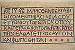 Judean Desert, the museum of the Good Samaritan, Greek inscription from the  baptistery at Tel Shiloh