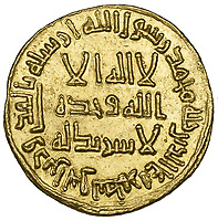 BNPS.co.uk (01202 558833)<br /> Morton&Eden/BNPS<br /> <br /> World record price paid for Islamic gold coin...<br /> <br /> Sold today for £3.72 million - The world's rarest and most valuable Islamic gold coins.<br /> <br /> This Umayyad solid gold dinar date's from 105h (723AD) and importantly is inscribed from the 'Mine of the Commander of the Faithful'.<br /> <br /> The Umayyad's ruled the early Islamic world from their capital in Damascus at the heart of modern war torn Syria.<br /> <br /> Unlike the Christian coinage, on Moslem currency all images were forbidden and so both sides are covered by arabic text.<br /> <br /> Astonished Auctioneers Morton&Eden sold the super rare coin in London today.
