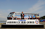 "November 14, 2011 : Tokyo, Japan - Amphibian Bus Sky Duck is shown during the press conference of ""Tokyo's First Amphibian Bus Sky Duck"" at the Wakasu Kaihin park in Tokyo. Hinomaru Limousine Inc. announced Tokyo's new way of sightseeing Sky Duck bus tour. Tokyo is one of the greatest tourism places in the world, and they would like to emphasis Tokyo as a city of waterways for the next step. In addition, this bus would be used as a delivery car when any national disaster happens. (Photo by Yumeto Yamazaki/AFLO)"