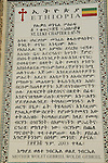 Israel, Jerusalem, a plate in Amharic with a thanksgiving song by Zechariah, the father of John, after his son was born (Luke 1: 67-79), at the Church of John the Baptist in Ein Karem