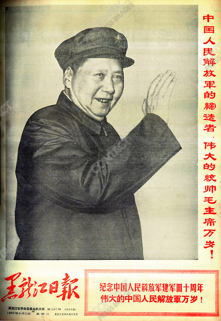 """Front pages from the Heilongjiang Daily on 1 August 1968 the paper celebrates PLA Day with a vertical headline, """"Long live Chairman Mao, Great Commander and founder of the Chinese People's Liberation Army."""""""