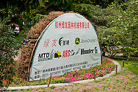 Daytime landscape view of commercial agriculture product signage near the Zhengzhou People's Park in the Guǎnchéng Huízú Qū of Zhengzhou in Henan province.  © LAN