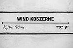 Krakowski Kazimierz, reklama na fasadzie budynku.<br /> Krakowski Kazimierz, advertising on the facade of the building.
