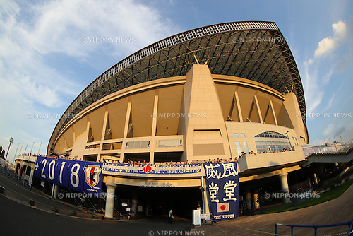 Japan Fans (JPN), <br /> SEPTEMBER 1, 2016 - Football / Soccer : <br /> FIFA World Cup Russia 2018 Asian Qualifier <br /> Final Round Group B <br /> between Japan - United Arab Emirates <br /> at Saitama Stadium 2002, Saitama, Japan. <br /> (Photo by YUTAKA/AFLO SPORT)