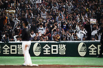 apan fans (JPN), <br /> MARCH 12, 2017 - WBC : 2017 World Baseball Classic Second Round Pool E Game between <br /> Japan 8-6 Netherlands <br /> at Tokyo Dome in Tokyo, Japan. <br /> (Photo by Sho Tamura/AFLO SPORT)