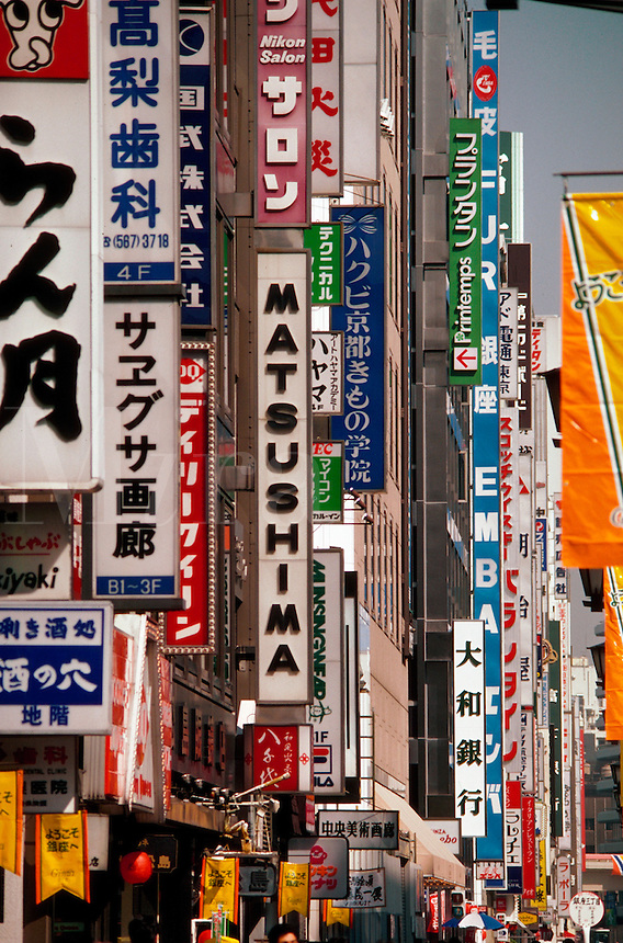 Japanese advertising signage along Chuo dori avenue in the the Ginza shopping district. Toky, Japan.