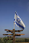Israel, Carmel Coastal Plain. Israeli flag at Bustan Hacarmel tropical tree garden