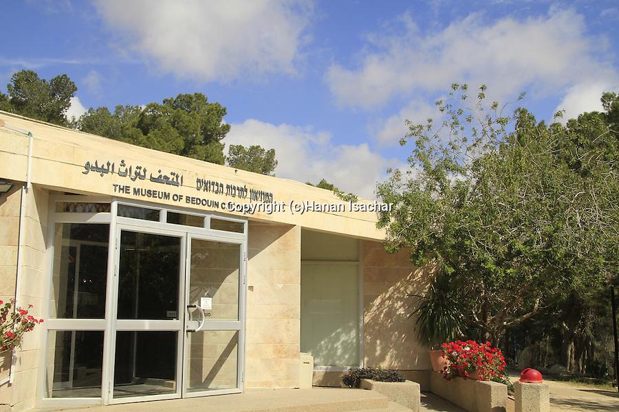 Israel, Shephelah, Museum of Bedouin Culture at Lahav Forest