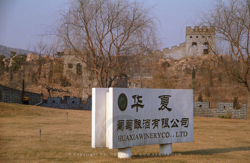 The entrance to the Huaxia Winery Co Ltd. Huaxia makes the Great Wall wines. The great wall in the background is a replica of the real one that is quite far away Beijing, China, Asia