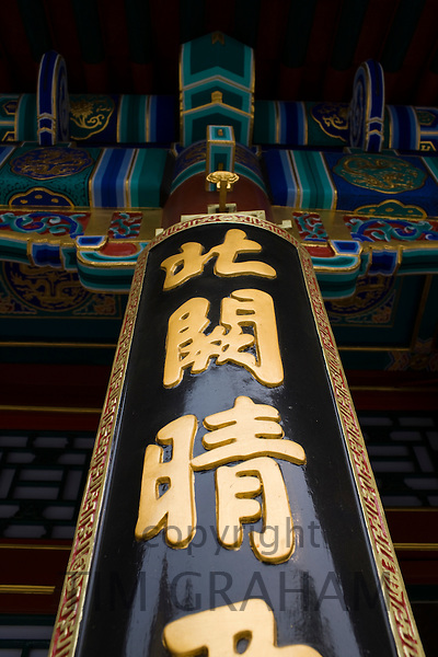 Ancient Chinese characters on column of Hall of Fragrant Splendour, Fanghui Dian, Summer Palace, Beijing, China