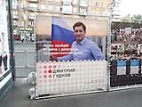 Oppositionskandidat Dmitri Gudkow