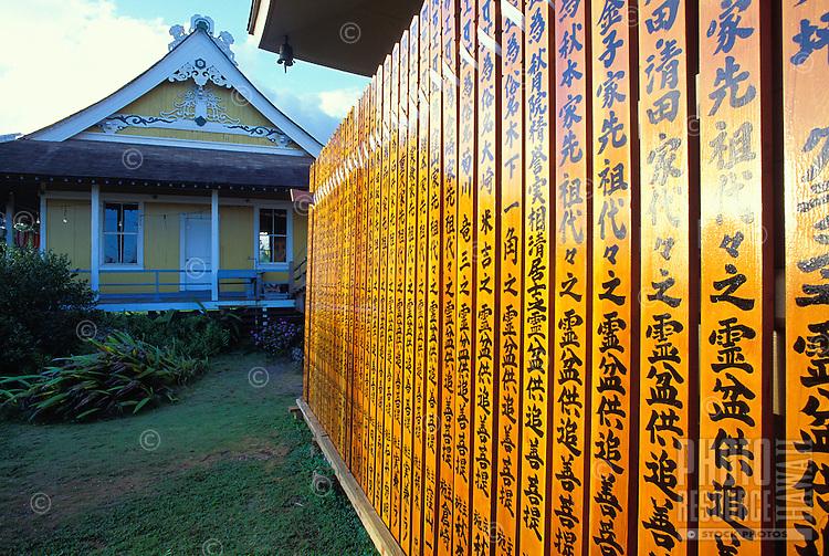 The Jodo Mission Buddhist Temple, Koloa Town, Kauai