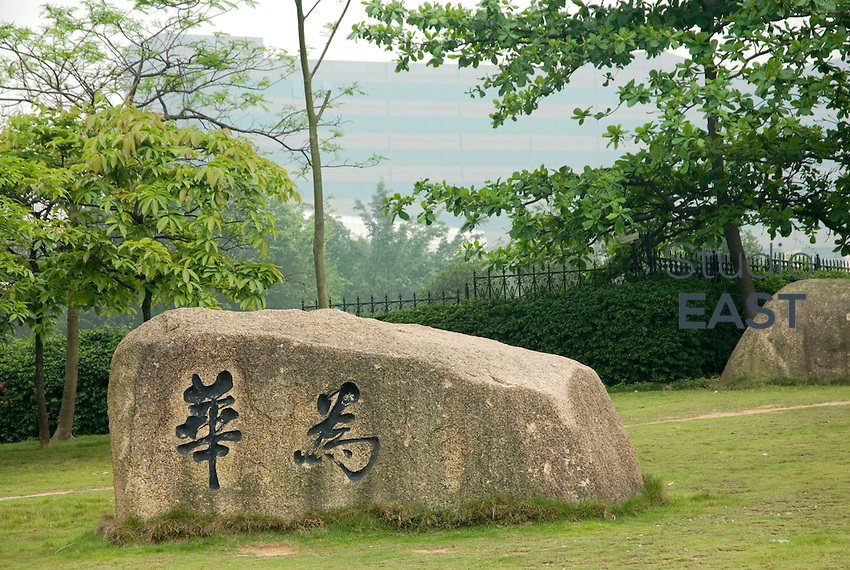 "The non-simplified Chinese characters for ""Huawei"" are carved on a stone in Huawei's Bantian Longgang campus, outside Shenzhen, Guangdong province, China, on April 26, 2008. With more than 30,000 employees in its campus of Bantian Longgang, Shenzhen, HuaWei Technologies is a leader in telecommunications networks. Photo by Vincent Assante Di Cupillo/Pictobank"