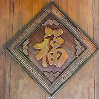 Yangzhou, Jiangsu, China.  Ge Garden, Chinese Character for Happiness.