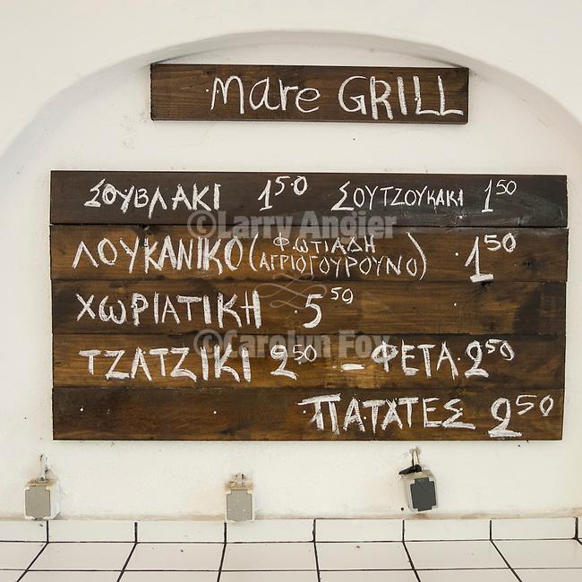 Grill menu, Mare 66 beach resort, Litochoro, Greece