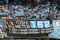 2015 J1 2nd Stage - Kawasaki Frontale 5-3 Gamba Osaka