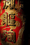 Bao-jhong Yi-min Temple, Kaohsiung -- Chinese characters on a temple pillar.