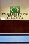 Reception Desk, Eye Clinic, New York City
