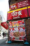 Flags promoting a 20% increase in the amount of meat in a beef bowl and the new increased price for the popular dish displayed outside Sukiya Gyuodon Restaurant in Shinjuku on April 15, 2015, Tokyo, Japan. Sukiya Co., which is Japan's largest beef bowl restaurant chain announced earlier this month a 20% increase in the price for their popular regular size beef bowl (gyudon), from 291 yen to 350 yen (after tax) starting April 15th. This is the second time for the restaurant to increase prices since August 2014. (Photo by Rodrigo Reyes Marin/AFLO)
